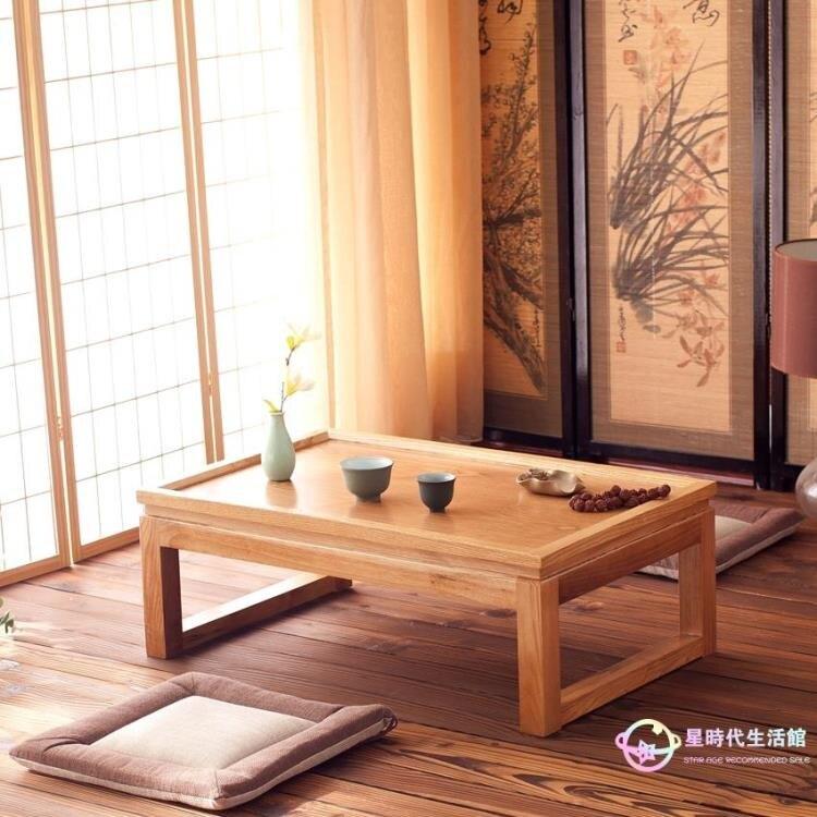 和室桌 榻榻米茶幾中式飄窗桌實木炕桌矮茶桌炕幾窗臺小桌和室幾桌 【星時代生活館】jy