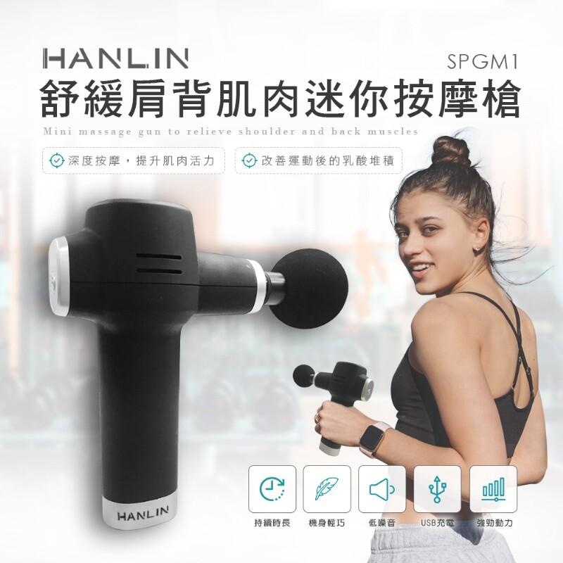 hanlin 舒緩肩背肌肉迷你按摩槍 筋膜槍 按摩槍 筋膜按摩槍 舒緩按摩 電動按摩槍 肌肉按摩器