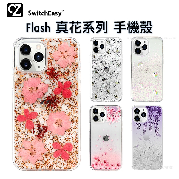 SwitchEasy Flash 真花系列 手機殼 iPhone 12 Pro Max i12 mini 保護殼 防摔殼