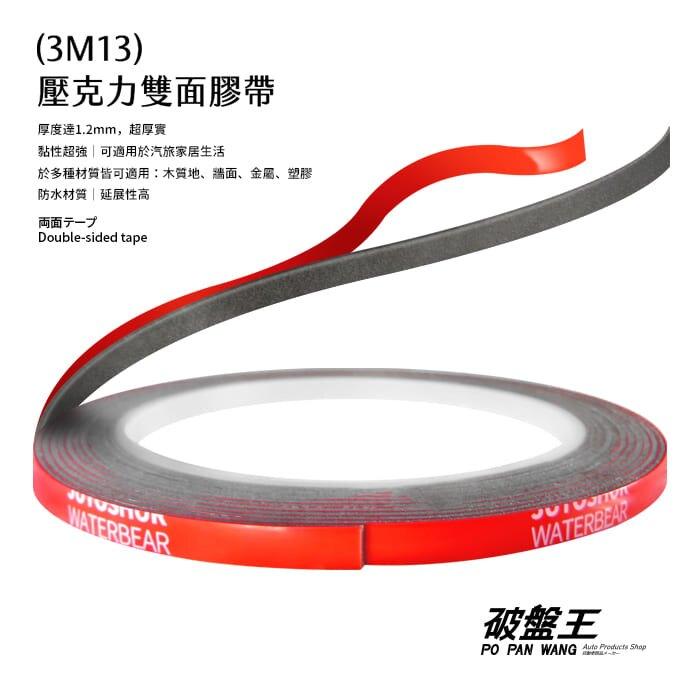 泡棉雙面膠 壓克力雙面膠 雙面膠 防水雙面膠 防水壓克力雙面膠 強力雙面膠 果凍膠條 無殘膠雙面膠 3M13