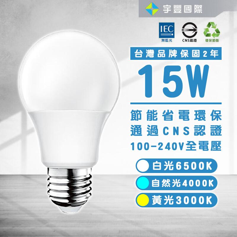 宇豐國際台灣品牌 led 15w e27 節能省電 球泡燈 高效率 黃光/自然光/白光 全電壓