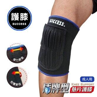 成功 盾牌型墊片 護膝 成人用(大) /個 S5117