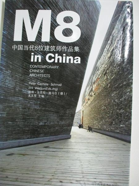 【書寶二手書T9/建築_DTJ】中國當代8位建築師作品集_(德)施馬爾
