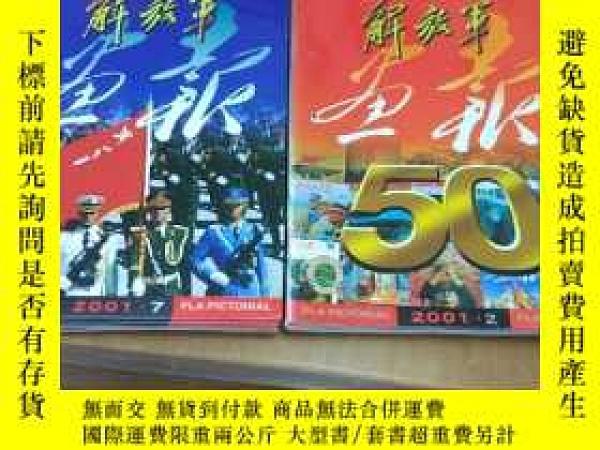 二手書博民逛書店罕見《解放軍畫報》2001年。1一12本全年Y341527