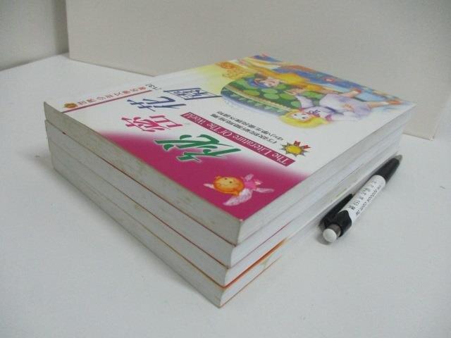 【書寶二手書T1/兒童文學_AO4】祕密花園_愛的教育_傲慢與偏見_戰爭與和平_共4本合售
