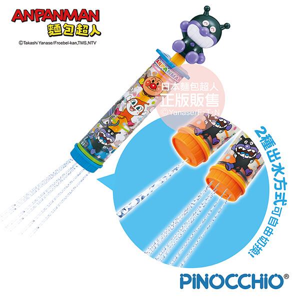 正版公司貨anpanman 麵包超人-細菌人水炮槍(2種出水方式)(3y+)