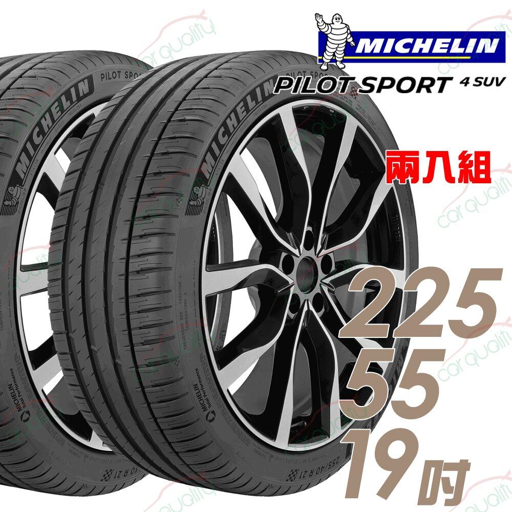 【米其林】PILOT SPORT 4 SUV PS4SUV 運動性能輪胎_二入組_225/55/19(車麗屋)