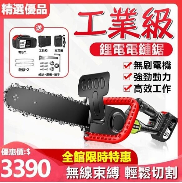 現貨 鋰電錬鋸機【贈收納箱 配件】25V充電電鋸 手持電鋸 電動工具