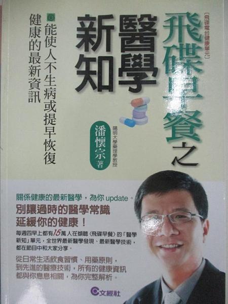 【書寶二手書T1/養生_BEJ】飛碟早餐之醫學新知_潘懷宗