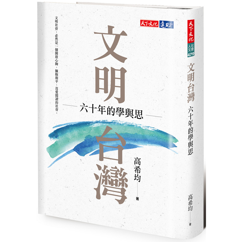 文明台灣︰六十年的學與思[88折]11100890554