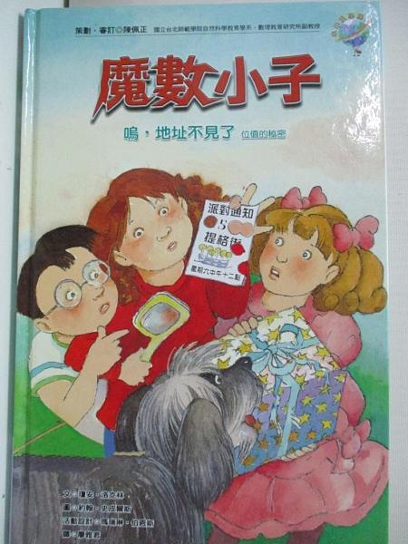 【書寶二手書T2/少年童書_DVQ】嗚,地址不見了-位值的秘密_瑪瑞琳.伯恩斯