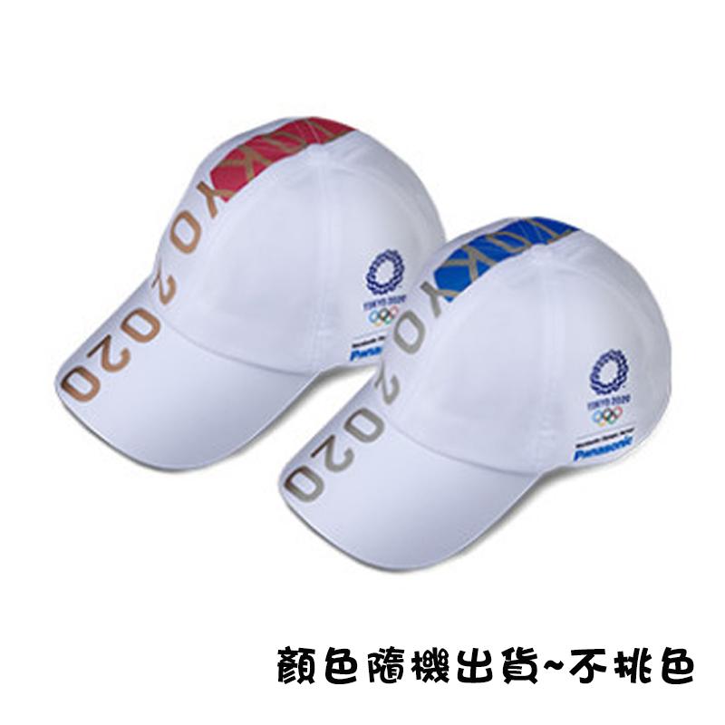 PANASONIC贈-SP-2020奧運帽