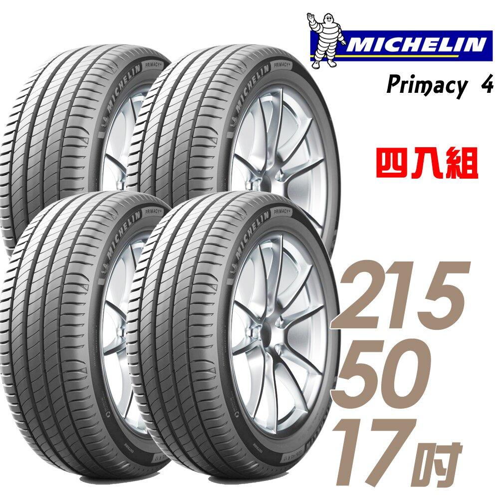 【米其林】PRIMACY 4 PRI4 高性能輪胎_四入組_215/50/17(車麗屋)