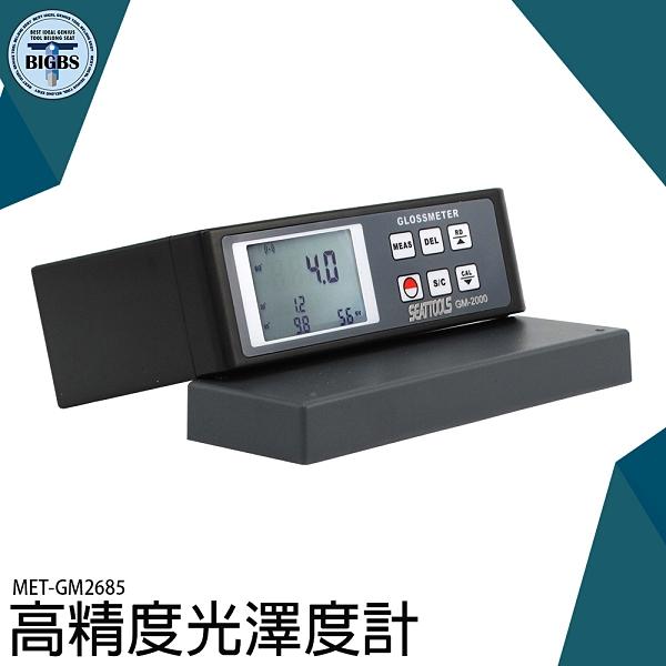 《利器五金》光澤度測量儀 金屬光澤度 地板保養 陶瓷 大理石 三角度測光儀 GM2685 高精度光澤度計