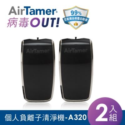 2入組 美國AirTamer 個人隨身負離子空氣清淨機 A320黑*2 實驗證實去除空氣傳播病毒99%
