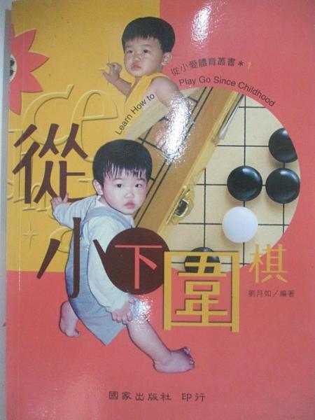 【書寶二手書T7/嗜好_BEK】從小下圍棋_劉月如