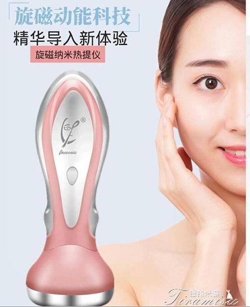 美容儀 臉部美容器家用磁力微電流嫩膚提拉緊致按摩多功能面膜精華導入儀 快速出貨