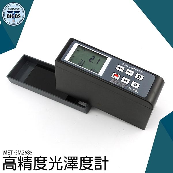 《利器五金》三角度光澤度計 汽車 地板 0~2000GU 光澤度檢測 油漆塗料 油墨 GM2685 打蠟拋光 烤漆