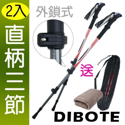 【圓意】DIBOTE 登山杖/直柄三節 6061鋁合金/外鎖式 (紅色 2入) N02-111-1《贈送背袋+方巾》