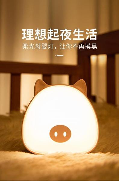 小夜燈可充電式臥室床頭用新生嬰兒哺乳寶寶喂奶護眼台燈睡眠插電 ATF夢幻小鎮