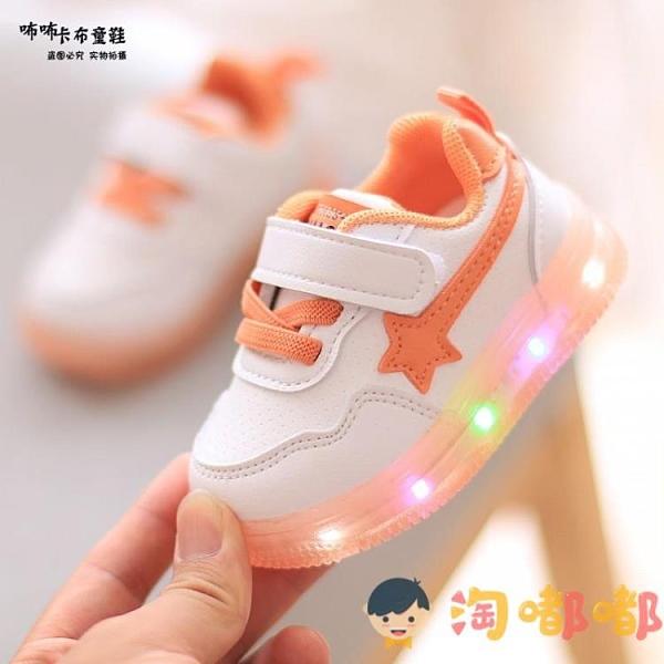 亮燈學步鞋發光防滑軟底春秋季嬰兒女男童【淘嘟嘟】