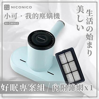 NICONICO 小可 • UV無線除蟎吸塵器【加碼贈 濾網*1】