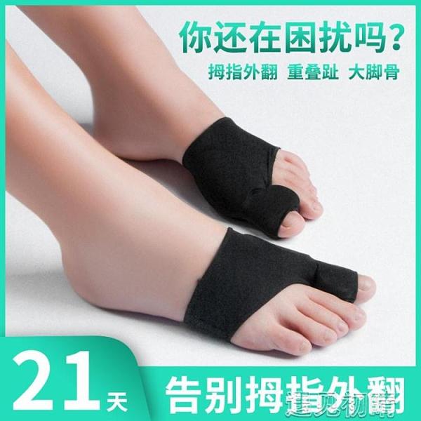 分趾器大腳趾矯正器拇指外翻分離器女趾頭糾正帶腳型大腳骨分趾器可穿鞋 快速出貨