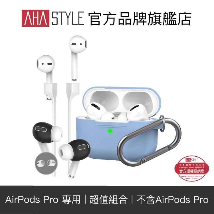 AHAStyle AirPods Pro【超值禮包】掛鉤款矽膠保護套+超薄止滑耳機套(白)+磁吸式防丟繩(白) 超值組合