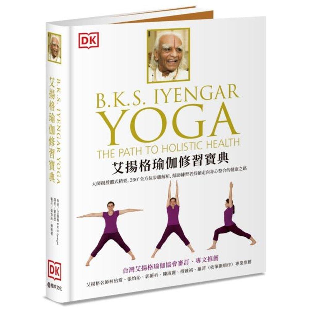 艾揚格瑜伽修習寶典:大師親授體式精要,360°全方位步驟解析,幫助練習者持續走向身心