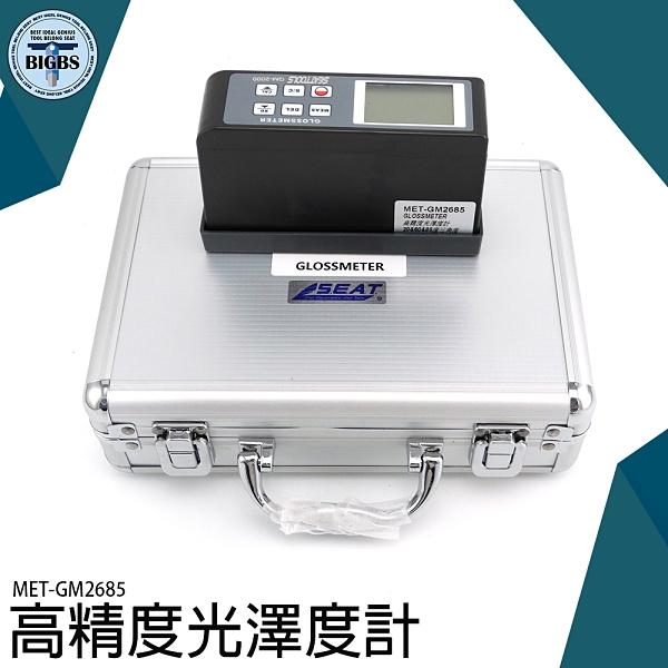 光澤度儀 高精度油漆塗層 鍍膜 金屬光澤度 地板保養 汽車 地板 MET-GM2685 光澤度測量儀 塗層