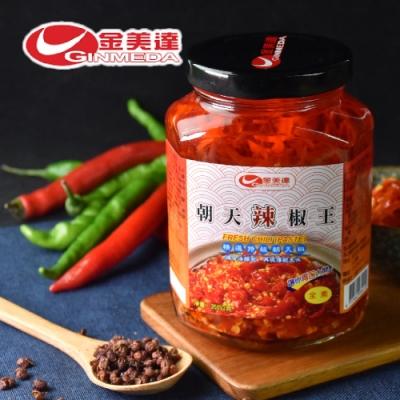 金美達‧嚴選辣椒 口味可選(350g/罐,共計2罐)