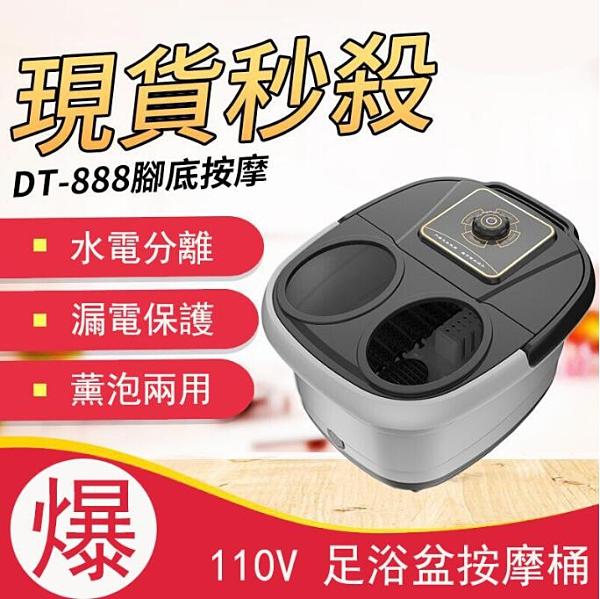 (現貨)養生泡腳機 110V 足浴盆恆溫按摩泡腳桶DT-888家用電加熱洗腳全館免運