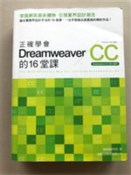 二手書博民逛書店 《正確學會 Dreamweaver CC 的 16 堂課》 R2Y ISBN:9863122661│施威銘研究室