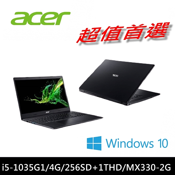 (熱銷款) Acer 宏碁 A315-57G-51LH 黑15吋雙碟獨顯筆電 i5-1035G1/4G/256SD+1THD/MX330-2G