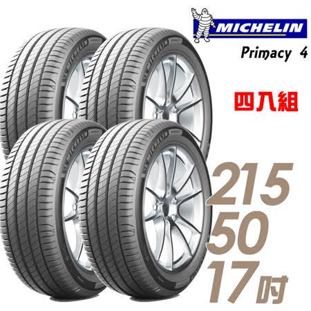 【米其林】PRIMACY 4 PRI4 高性能輪胎_四入組_215/50/17