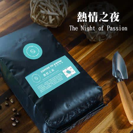 咖啡知道COFFEE TO KNOW 熱情之夜 1公斤 E17600001