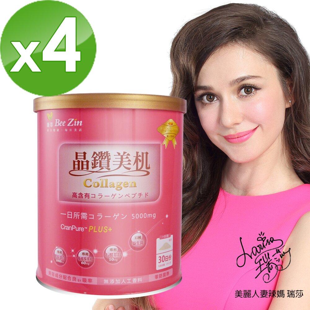 BeeZin康萃 晶鑽美机蔓越莓膠原粉x4罐(195公克/罐 ) 瑞莎代言 德國水解膠原蛋白