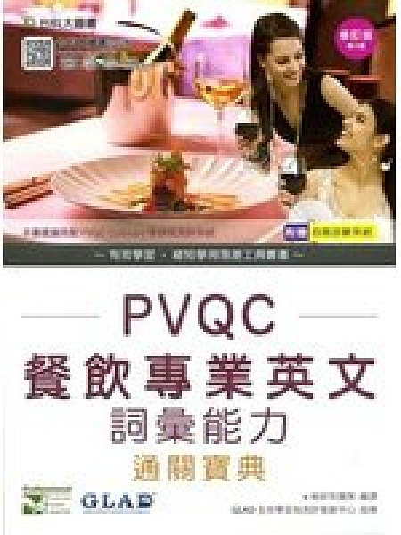 二手書PVQC餐飲專業英文詞彙能力通關寶典 (第五版)(附贈自我診斷系統) R2Y 9864550330