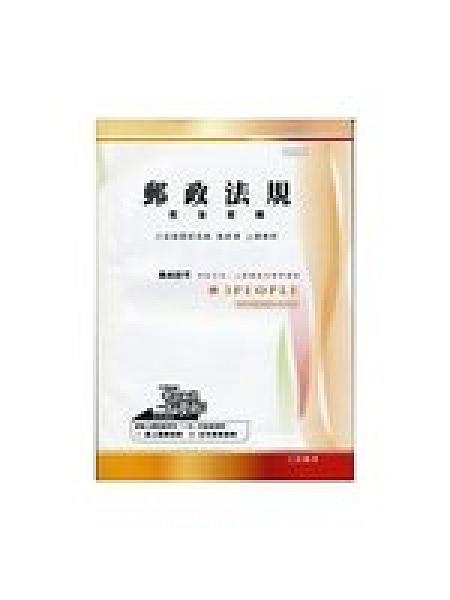 二手書博民逛書店 《郵政法規完全攻略(郵政招考)》 R2Y ISBN:9866791149│張奇澤