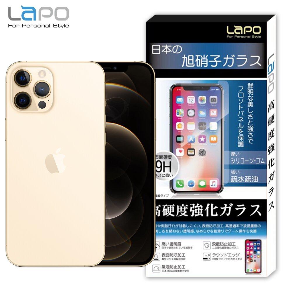 【LAPO】APPLE iPhone 12 Pro Max 全膠滿版9H鋼化玻璃螢幕保護貼