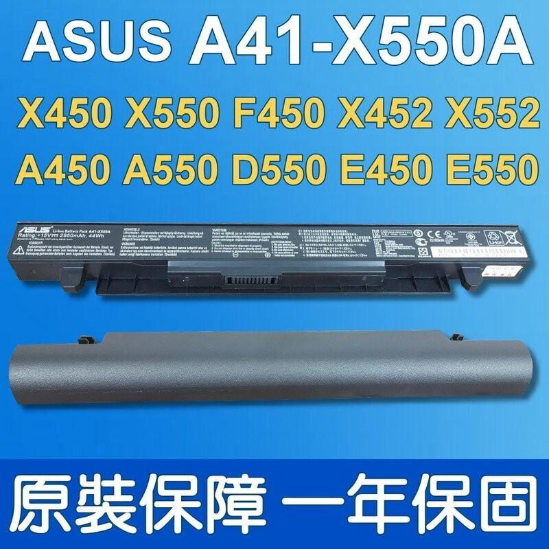 華碩 a41-x550a 4芯 原廠電池 x550vb x550vc x552c x552cl