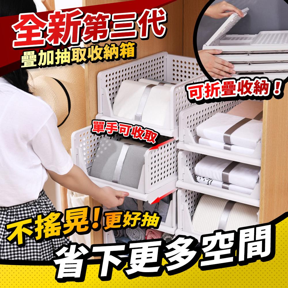【家適帝】可疊加抽取式摺疊收納箱(低款2入)