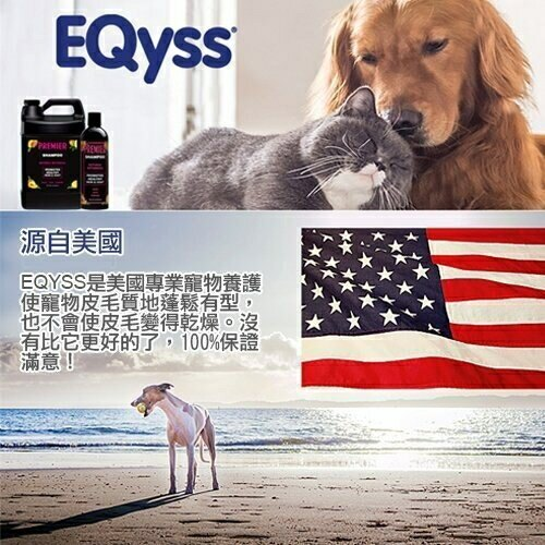 【100ml-體驗分裝瓶】美國EQyss Micro-Tek Shampoo皮膚健康.抗菌洗毛精