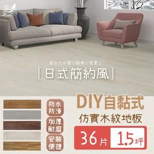 Effect 自黏式仿實木防潮耐磨吸音地板-36片約1.5坪花梨木