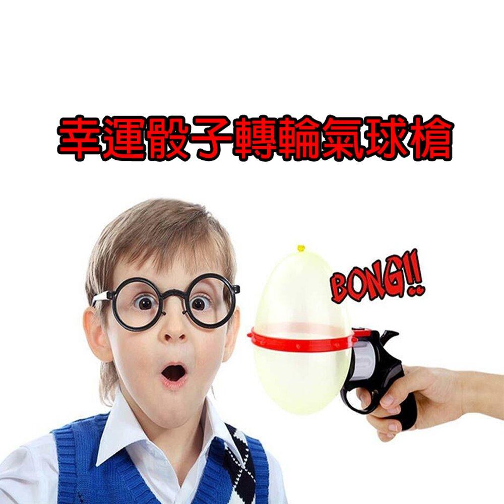 【GCT玩具嚴選】幸運骰子轉輪氣球槍