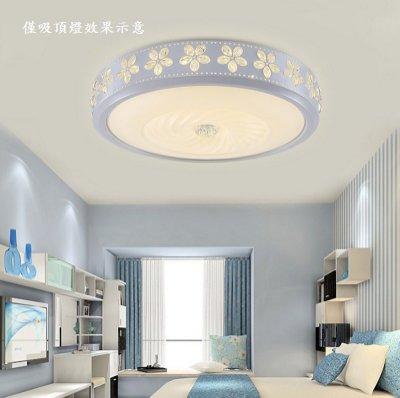52cm(不含燈泡含分段)花朵裝飾吸頂燈~簡約帶點裝飾物~4-5坪左右適用~套房房間小客廳KC1002-52