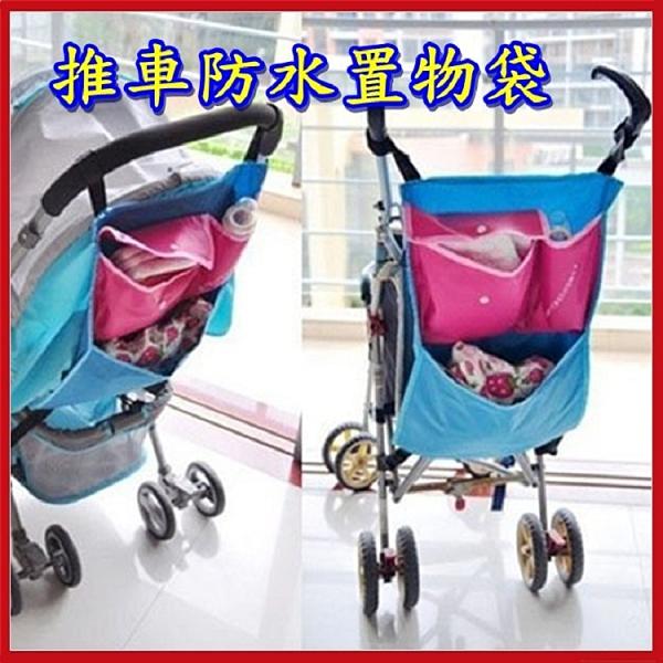 (特價出清) 嬰兒手推車防水牛津布置物袋 媽咪包 收納袋【AF03035】99愛買小舖