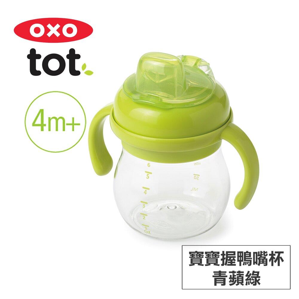美國OXO tot 寶寶握鴨嘴杯-青蘋綠 020116G