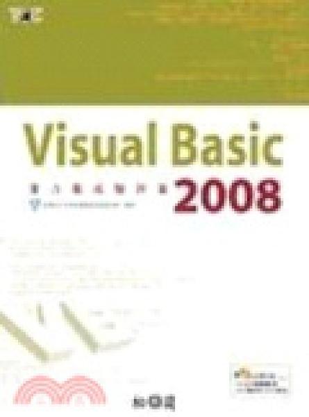 二手書博民逛書店 《Visual Basic 2008實力養成暨評量》 R2Y ISBN:9789866382772│電腦技能基金會