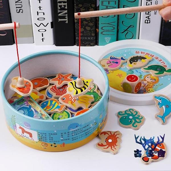 釣魚益智玩具幼兒童磁性寶寶早教力多功能動腦 【古怪舍】